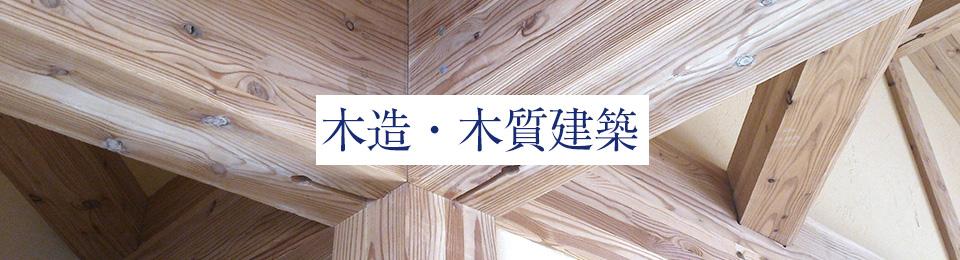 木造・木質建築