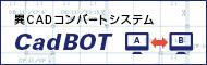 異CADコンバートシステム CadBOT