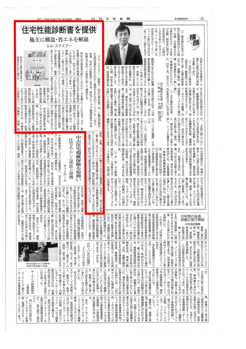 4.4 木材新聞