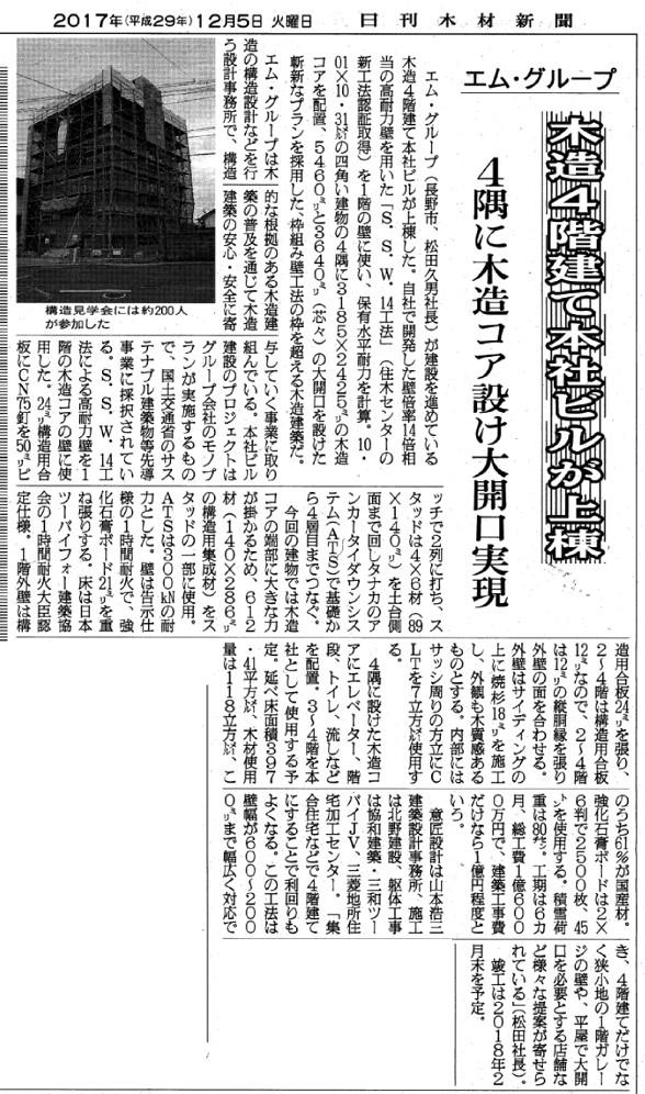 20171205木材新聞
