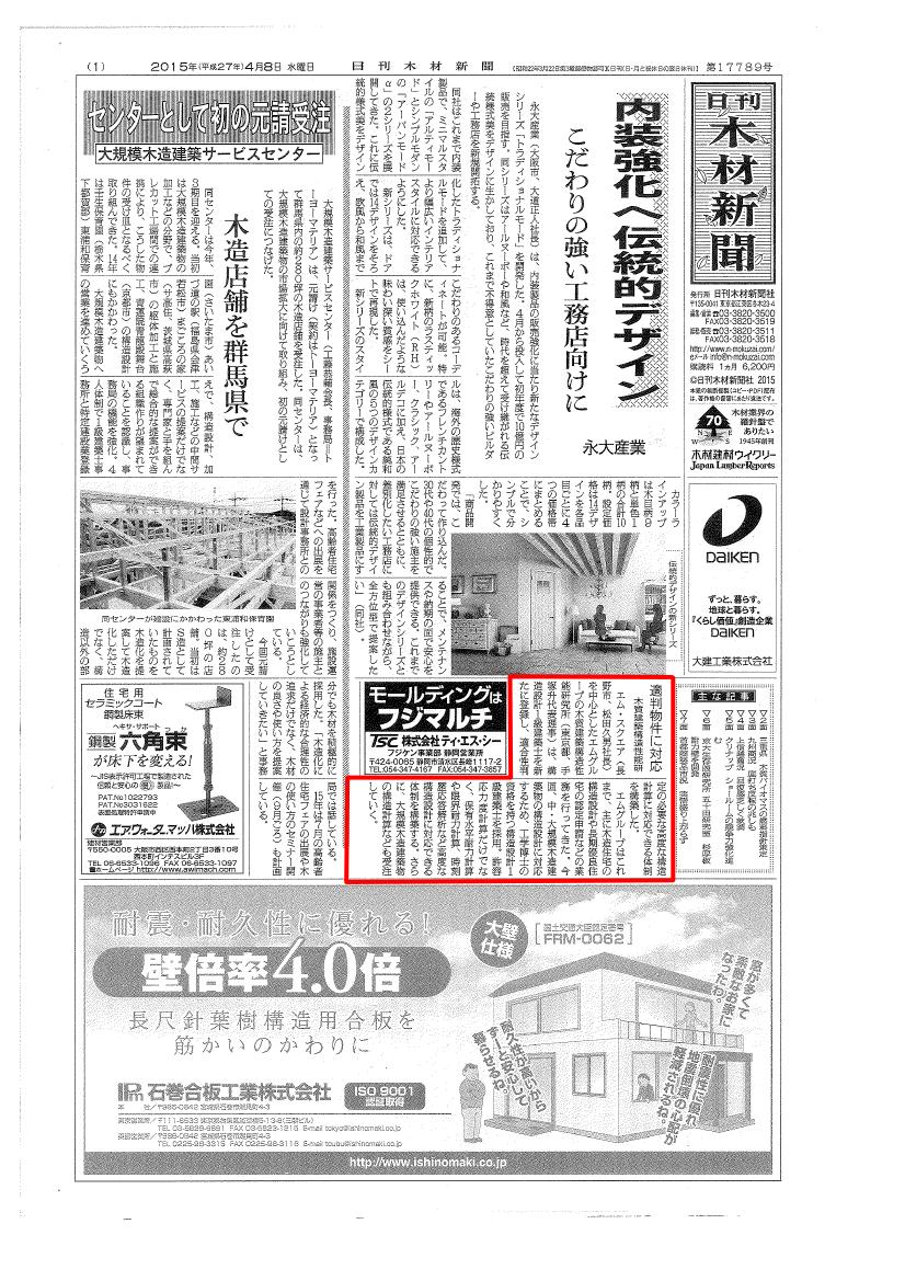 4.8 木材新聞(2)