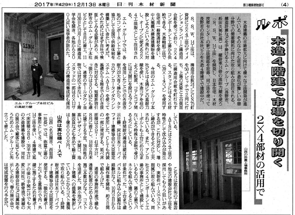 20171213木材新聞
