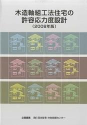 木造軸組工法住宅の許容応力度設計(2008年版)